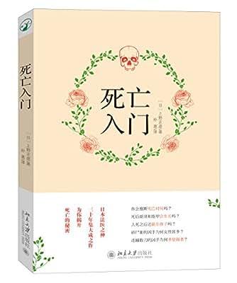死亡入门.pdf
