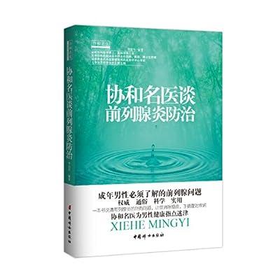协和名医谈前列腺炎防治.pdf