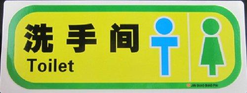 公共卫生间 酒店wc温馨提示