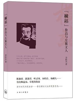 横站:鲁迅与左翼文人.pdf