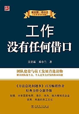 吴甘霖、邓小兰工作素养书系:工作没有任何借口.pdf
