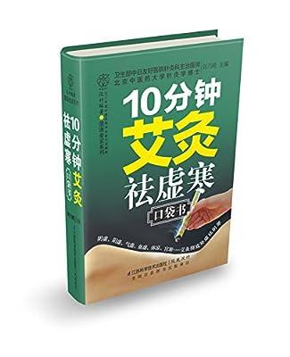10分钟艾灸祛虚寒口袋书.pdf