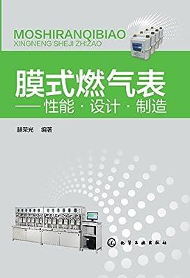 膜式燃气表:性能·设计·制造.pdf