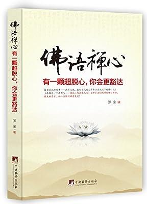 佛语禅心—有一颗超脱心,你会更豁达.pdf