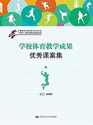 学校体育教学成果优秀课案集.pdf