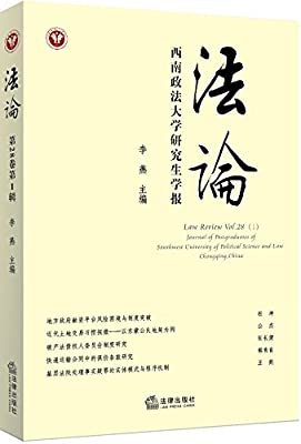 法论.pdf