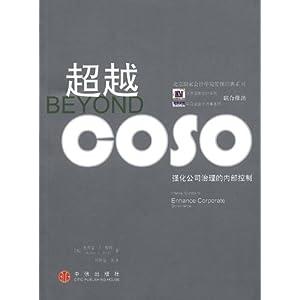 《超越coso:强化公司治理的内部控制》