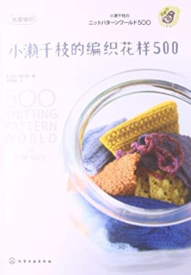 小濑千枝的编织花样500.pdf