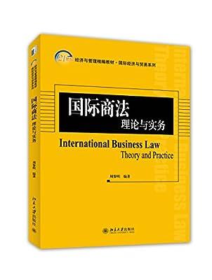 国际商法:理论与实务.pdf