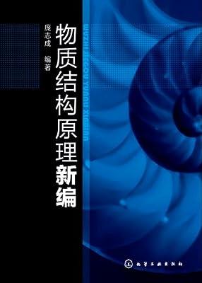 物质结构原理新编.pdf