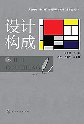 设计构成.pdf