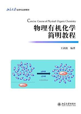 物理有机化学简明教程.pdf