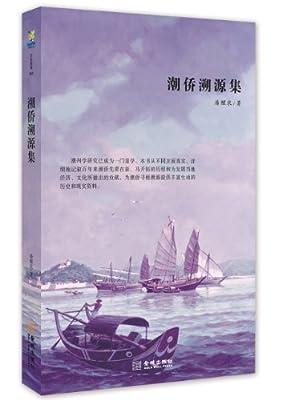 潮侨溯源集.pdf