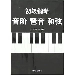 初级钢琴:音阶 琶音 和弦