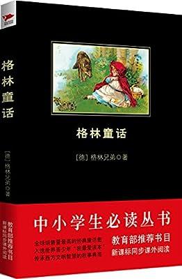 中小学生必读丛书:格林童话.pdf