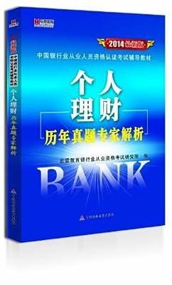 宏章出版·中国银行从业人员资格认证考试辅导教材:个人理财历年真题专家解析.pdf