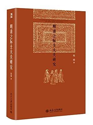 明清之际士大夫研究.pdf