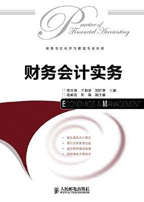 高等院校经济与管理专业教材:财务会计实务.pdf