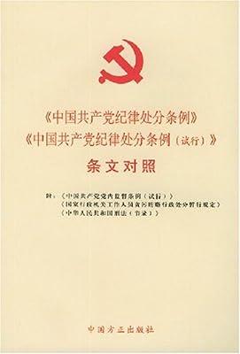 中国共产党纪律处分条例中国共产党纪律处分条例