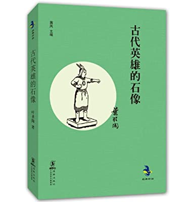 经典怀旧:古代英雄的石像.pdf