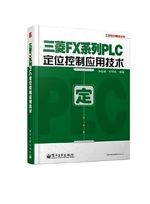 三菱FX系列PLC定位控制应用技术.pdf