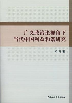 广义政治论视角下当代中国利益和谐研究.pdf