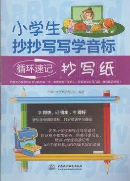 小学生抄抄写写背单词:循环速记抄写纸.pdf
