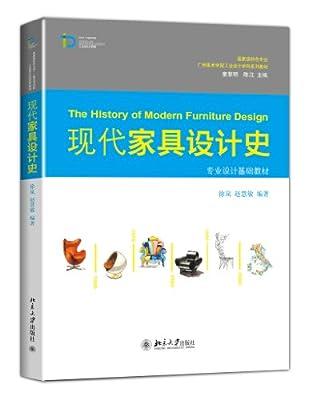 现代家具设计史.pdf