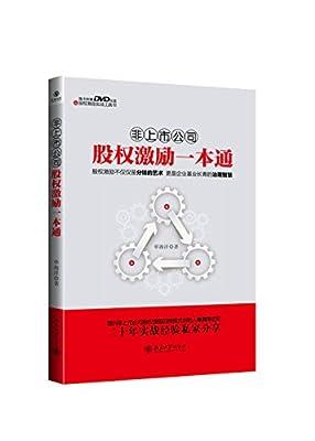 非上市公司股权激励一本通.pdf