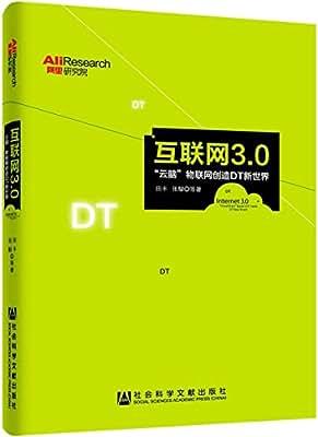 互联网3.0:云脑物联网创造DT新世界.pdf