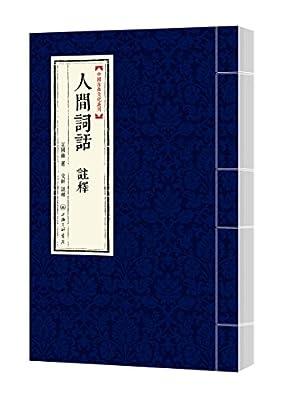 中国古典文化系列:人间词话.pdf