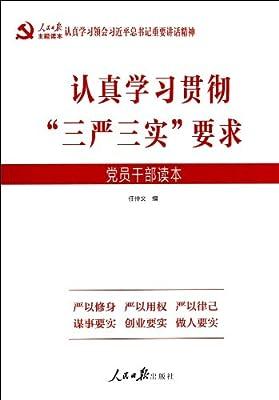 认真学习贯彻三严三实要求党员干部读本.pdf