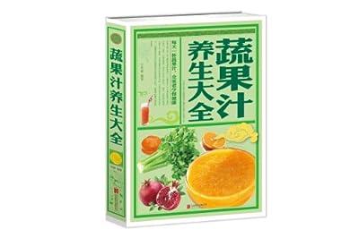 蔬果汁养生大全.pdf