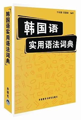 韩国语实用语法词典 包销.pdf