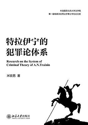 特拉伊宁的犯罪论体系.pdf