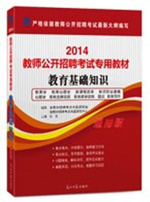 天一2014年教师招聘考试应试专用教材 教育基础知识.pdf