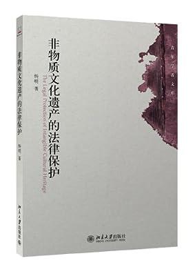 非物质文化遗产的法律保护.pdf