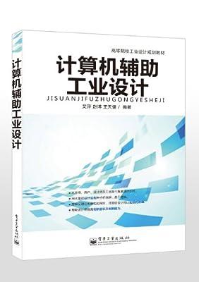 计算机辅助工业设计.pdf