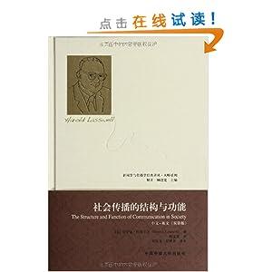 社会传播的结构与功能(中文英文)(双语版)\/哈罗