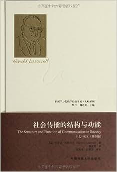 《社会传播的结构与功能(中文英文)(双语版)》