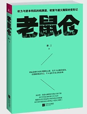 老鼠仓.pdf