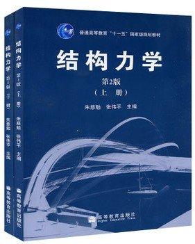 同济大学 结构力学 朱慈勉 第2版 上下册 高教版 考研