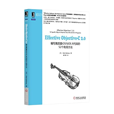 Effective Objective-C 2.0:编写高质量iOS与OS X代码的52个有效方法.pdf