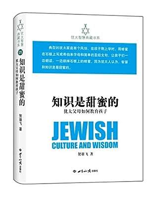 知识是甜蜜的:犹太父母如何教育孩子.pdf