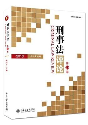 刑事法评论.pdf