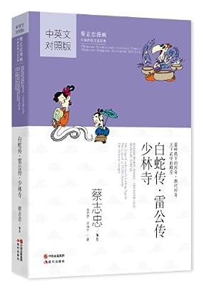白蛇传·雷公转·少林寺.pdf