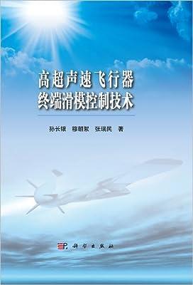 高超声速飞行器终端滑模控制技术.pdf