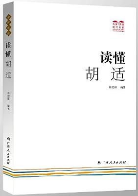 读懂胡适.pdf
