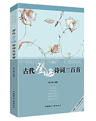 中华好诗词主题阅读:古代登临诗词三百首.pdf