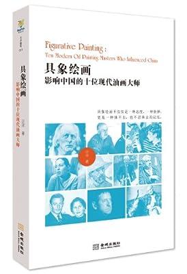 具象绘画:影响中国的十位现代油画大师.pdf